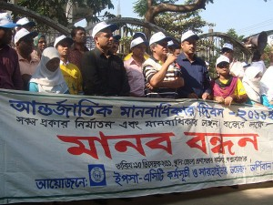 Rally on World Human Rights Day