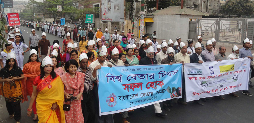 Rally on World Radio Day 2012 in Chittagong