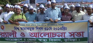 Rally in Comilla on World No Tobacco Day 2013