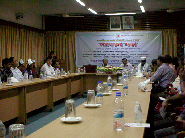 Chittagong District Administration and non government organizations working in Chittagong jointly organized rally and discussion meeting at Circuit House Conference Hall