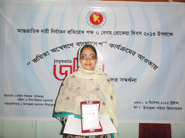 Begum Rokeya Day 2013 and International Women Repression Prevention Fortnight 2013 observed.