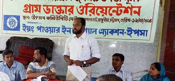 Orientation for village doctors held at Rangunia