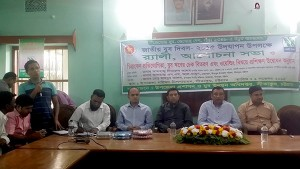 Discussion Program at Sitakund Upazila Complex for National Youth Day