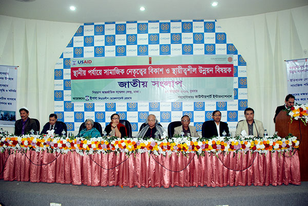 "YPSA organized National Dialogue on ""Development of Social Leadership at Local Level & Sustainable Development"" at CIRDAP International Centre, Dhaka"