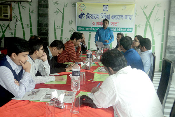YPSA led Anti Tobacco Media Alliance (ATMA) organized a divisional meeting at Mandarin Restaurant, Chittagong