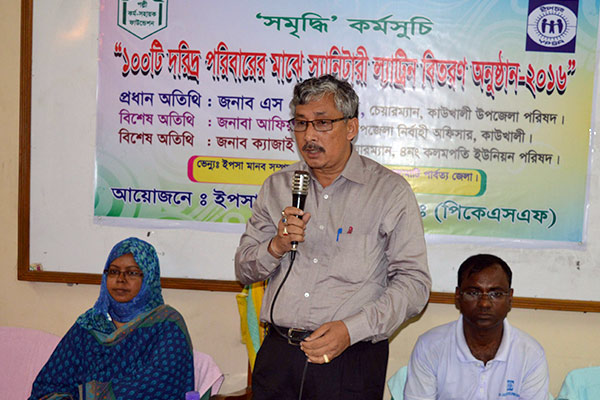 Chairman of Kawkhali Upazila Parishad, SM Chowdhury launched the sanitary latrine distribution