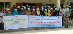 Rally on National Legal Aid Day 2016