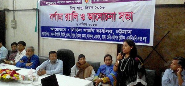World Health Day'16 observed in Chittagong
