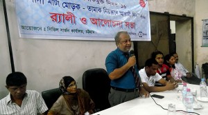 Discussion meeting at Chittagong