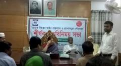 "meeting on ""Implementation of Tobacco Control law and Smoke Free Brahmanbaria Pourashava"""