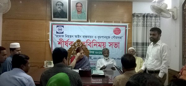 "meeting on ""Implementation of Tobacco Control law and Smoke Free Brahmanbaria Pourashava"""