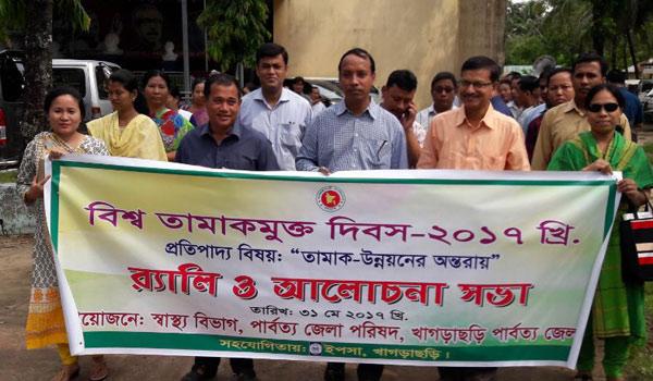 Rally on World No Tobacco Day 2017 at Khagrachari