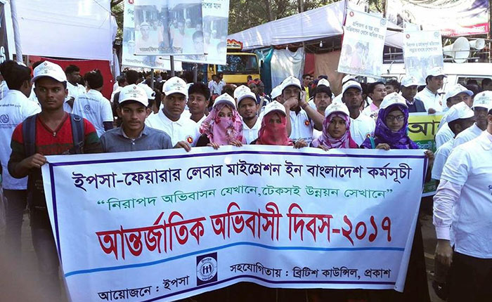 YPSA arrange rally on International Migrants Day'2017