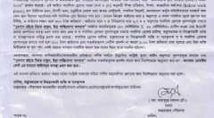 Circular by Cox's Bazar Municipality