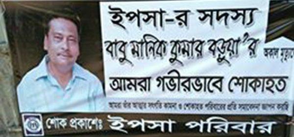 condolence banner