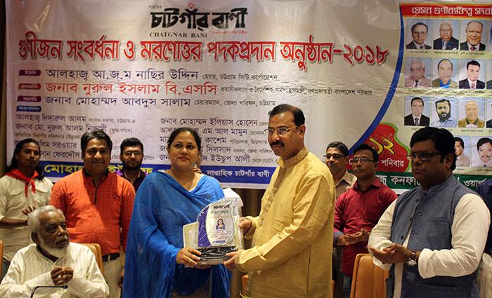 Shamsun Nahar Chowdhury