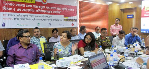 Meeting with Ministry of Local Government, Rural Development & Cooperatives held in Dhaka