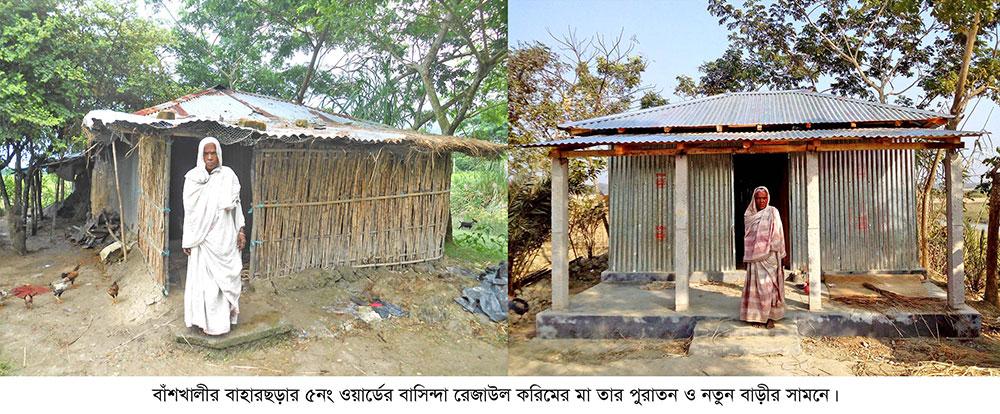 Resident of 5 No. Ward Baharchara