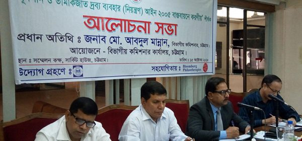 The meeting was organized by Chattogram Divisional Commissioner Office, initiated by YPSA