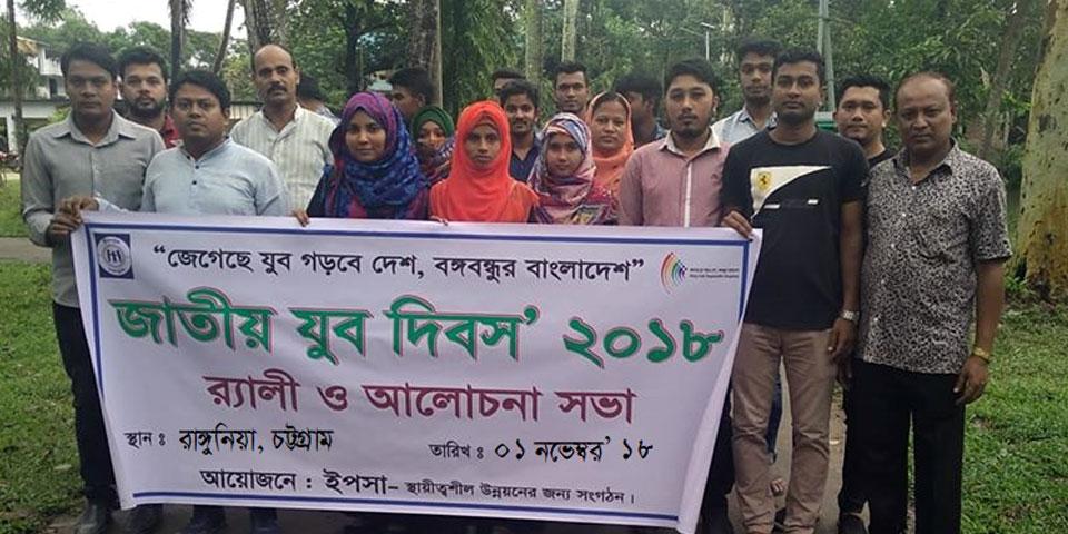 Rally at Rangunia