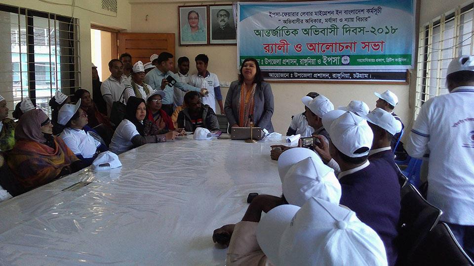 Meeting at Rangunia