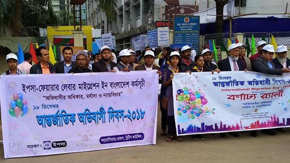 Rally at Chittagong
