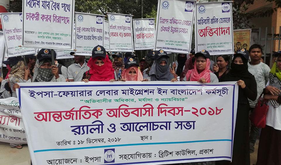 Rally at Cox's Bazar