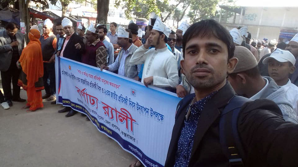 Rally at Coxsbazar