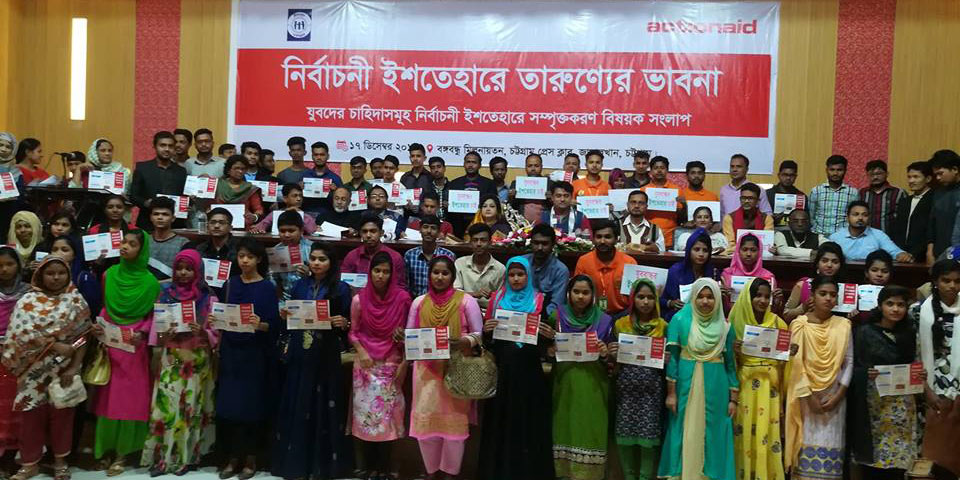 Youth dialogue 'Election Manifestation: Thinking of Youth' held at Chittagong