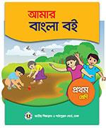 Book cover Amar Bangla boi class 1