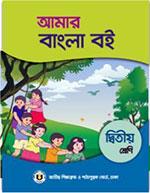 Book cover Amar Bangla boi class 2