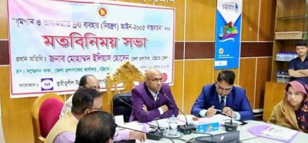 Speech by Deputy Commissioner