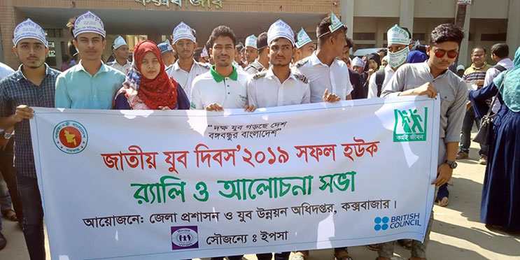 Youth Rally in Cox's Bazar
