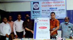 Launching of Migration Support Center in Sandwip