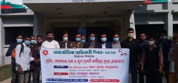 Rally in Rangunia