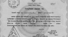 Certificate of Department of Social welfare Bangladesh