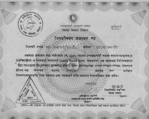 Certificate of Department of Social welfare Bangladesh