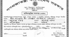 Certificate of Department of Youth Development. Ministry of Youth & Sports Bangladesh
